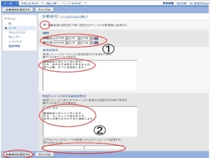 受信したメールに自動で定型文のメールを返信する自動返信