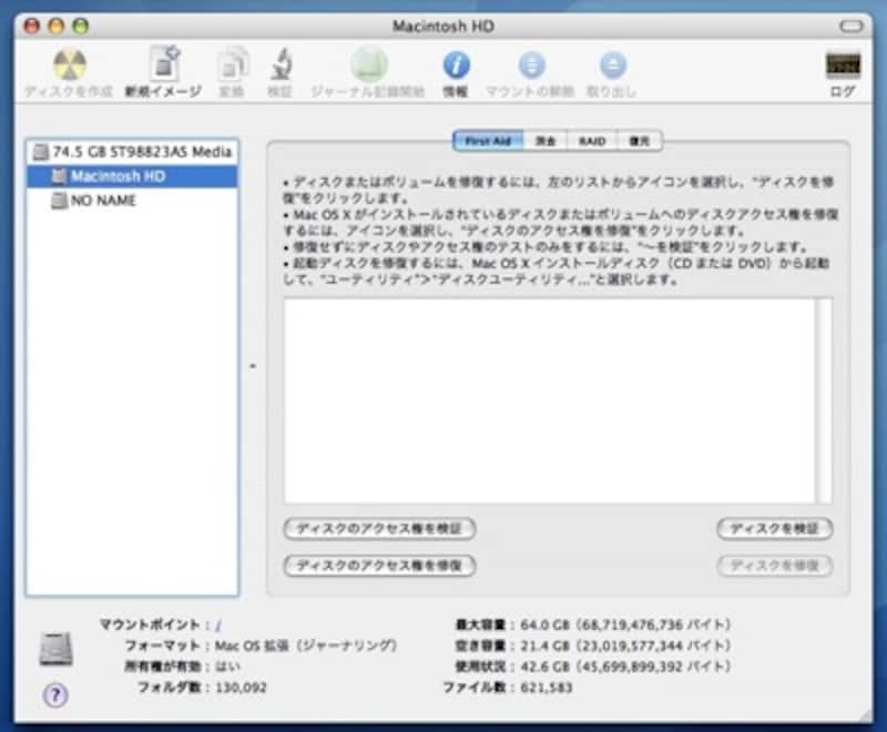 //imgcp.aacdn.jp/img-a/800/auto/aa/gm/article/2/4/5/5/diskutilf.jpg