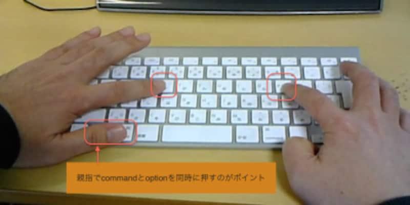 親指とひとさし指を使って、上手にキーを押さえましょう!
