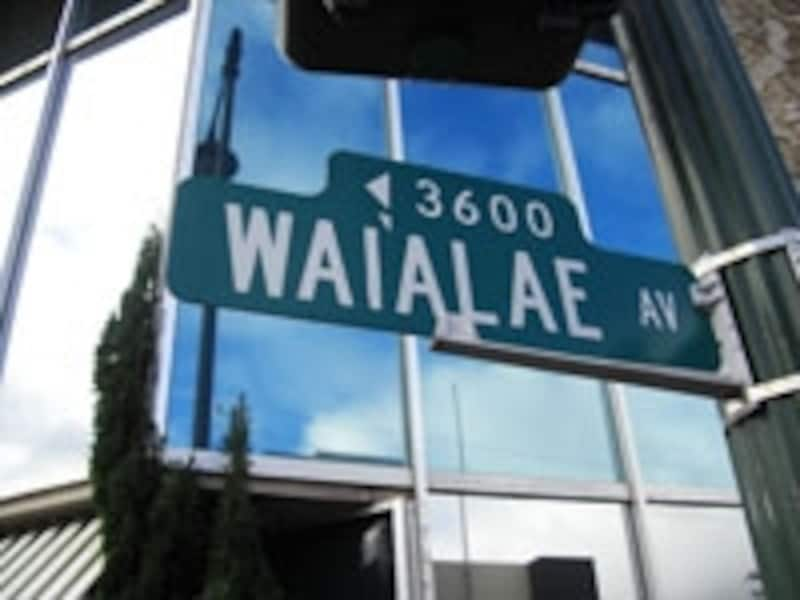 ワイアラエ通りと交差するストリートには、西から順番に数字の名前がついている