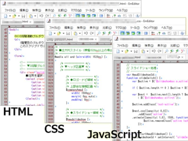 HTMLソース・CSSソース・JavaScriptソースなど、それぞれの文法規則に沿って色分け表示される
