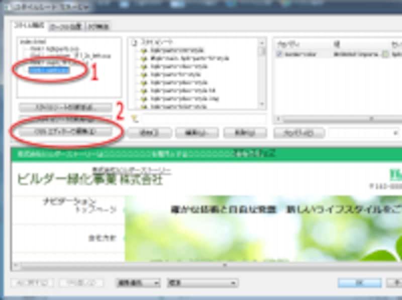スタイルシートマネージャから編集したいCSSファイル名を選ぶ