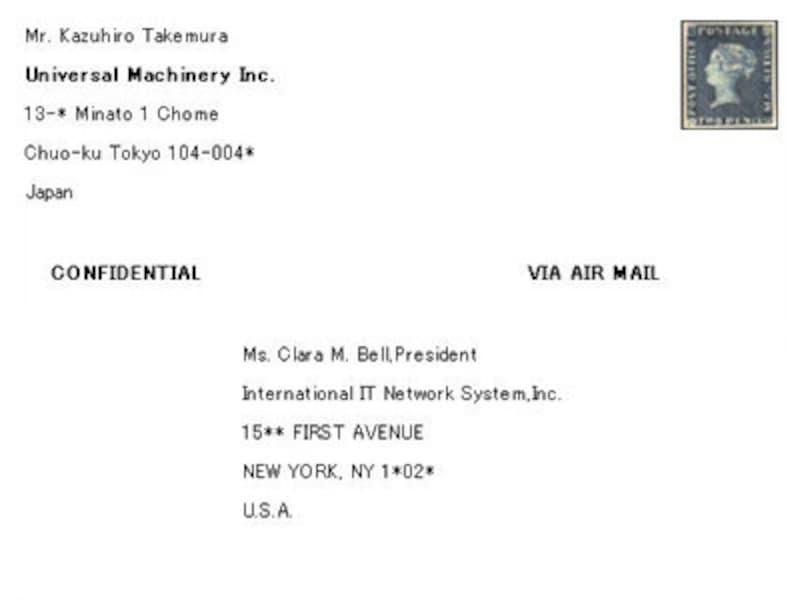 親展,英語,エアメール,宛名,書き方,見本,ビジネス,在中,英語,封筒,英文レター宛名,ビジネス英語,英文レター,封筒の宛名書き