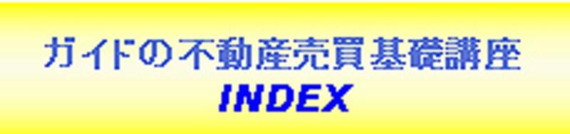 ガイドの不動産売買基礎講座 INDEX