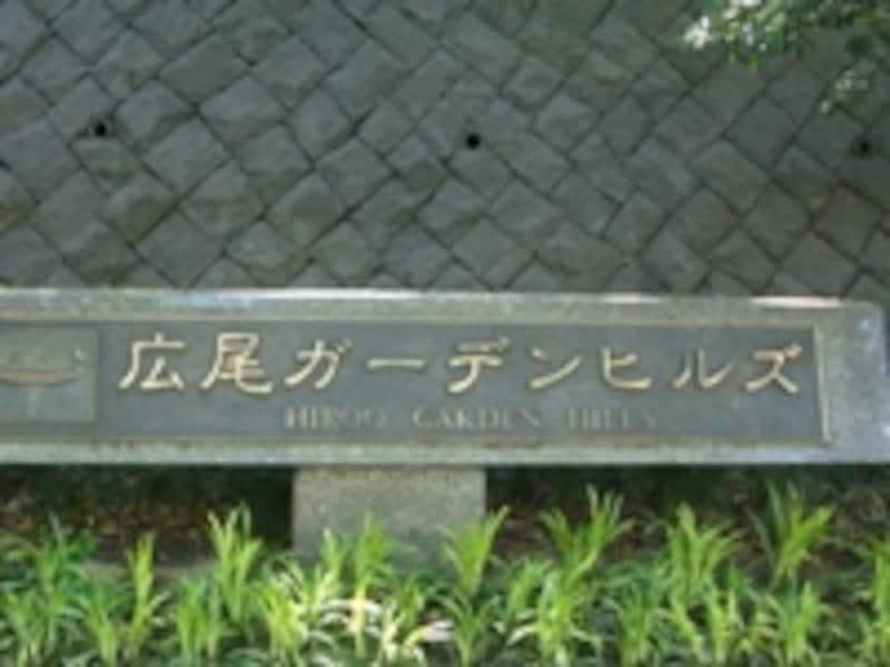 広尾ガーデンヒルズ