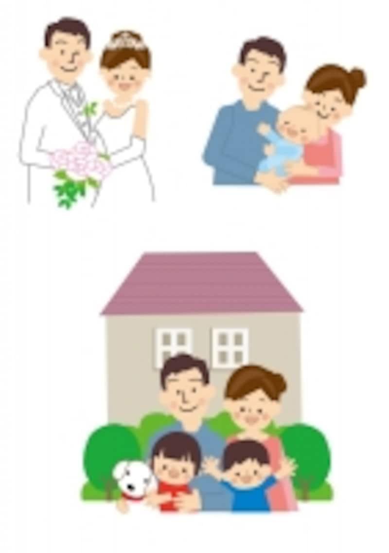 結婚、出産などライフステージの変化を視野に入れておこう