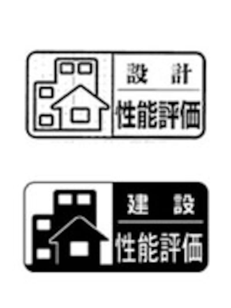 住宅性能評価のマーク