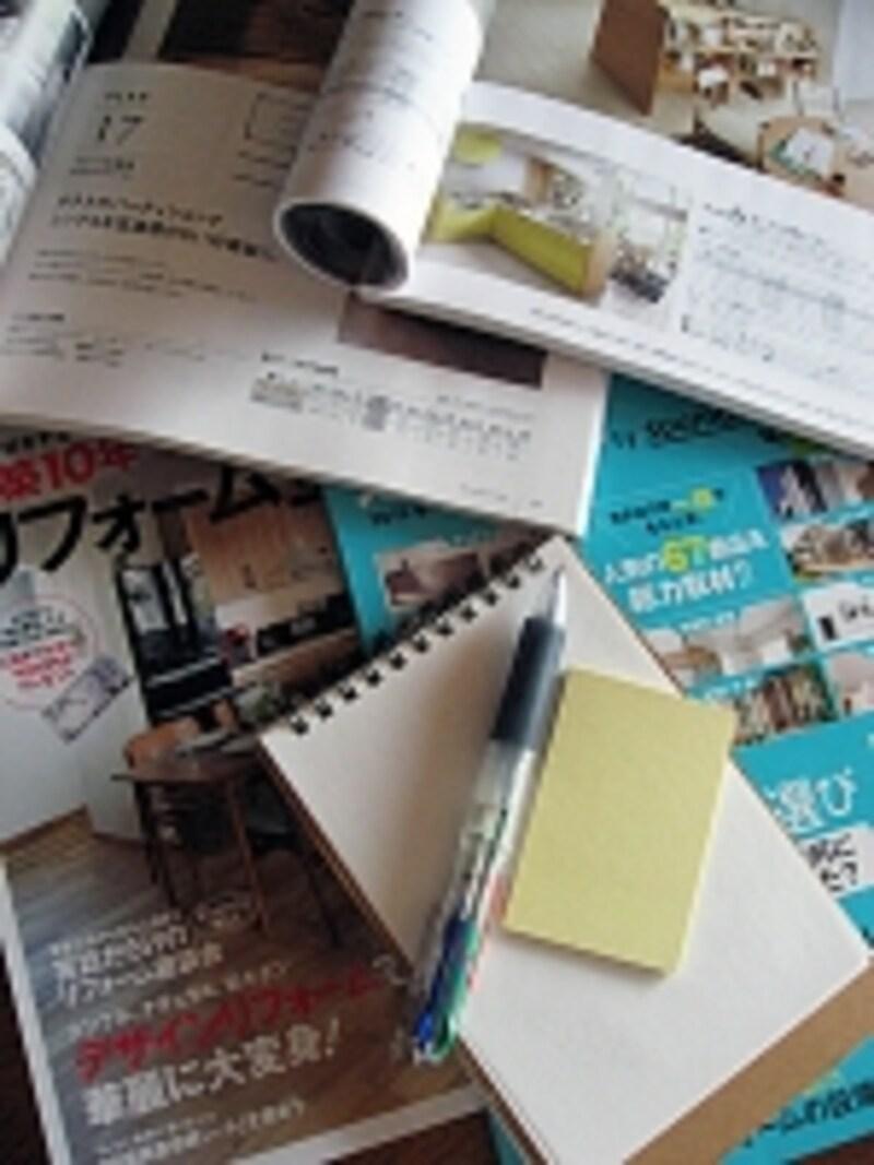 住宅専門誌やカタログは貴重な情報源のひとつ。