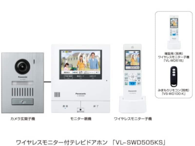 カメラ付きモニター親機でビデオ通話ができるワイヤレスモニター付テレビドアホン。外出先でもスマートフォンで映像を見ながら来訪者の応対ができ、また、みまもりリモコン(別売)で家族の見守りも可能。[ワイヤレスモニター付テレビドアホン VL-SWD505KS] パナソニック http://panasonic.jp/door/