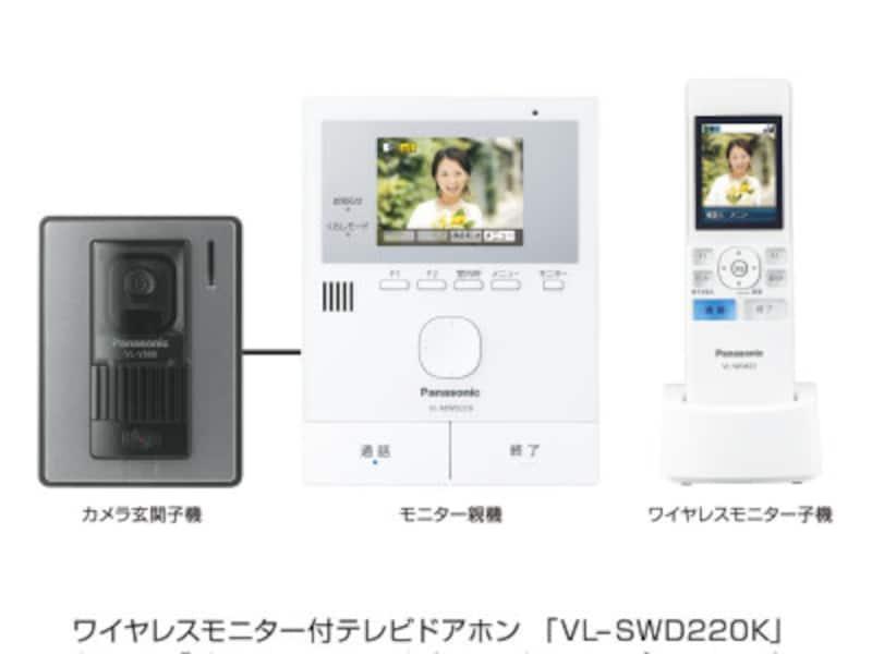 持ち運んで便利なワイヤレスモニター子機。留守中でも便利 来訪者を録画できる。[テレビドアホンVL-SWD220K] パナソニック