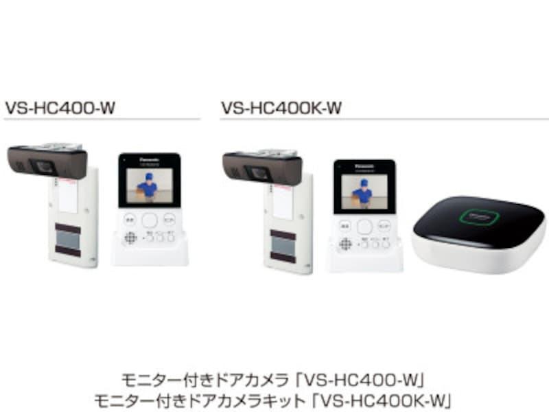 インターネット環境やスマートフォンがなくても使用できるモニター付きドアカメラ。玄関ドアに簡単取付可能。[モニター付きドアカメラVS-HC400・VS-HC400K] パナソニック
