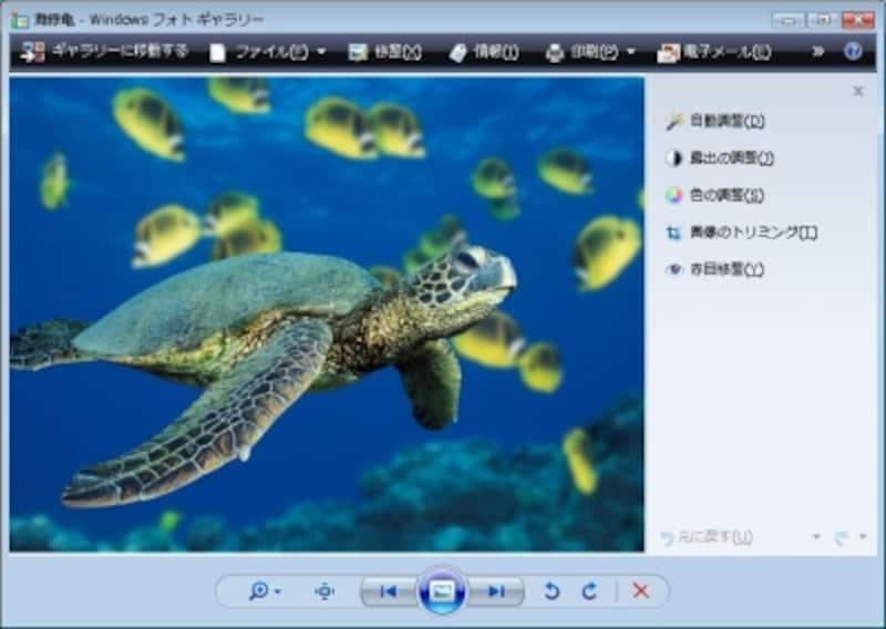 Windowsフォトギャラリーでは簡単な加工が行える