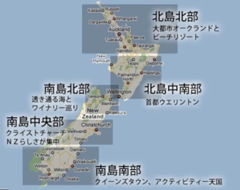 ニュージーランドは大きく分けて北島北部、北島中南部、南島北部、南島中央部のエリアがある