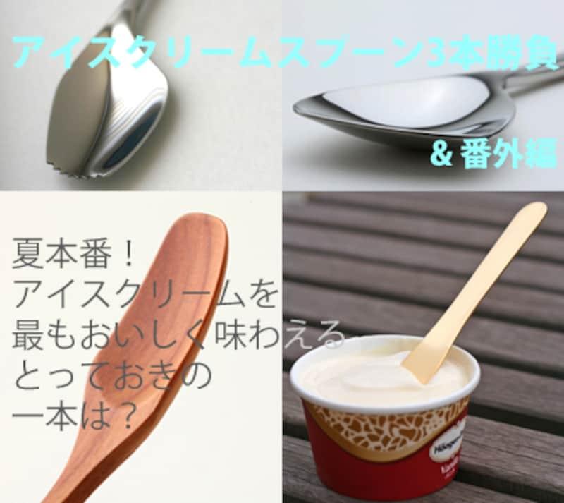 アイスクリームスプーン3本勝負!