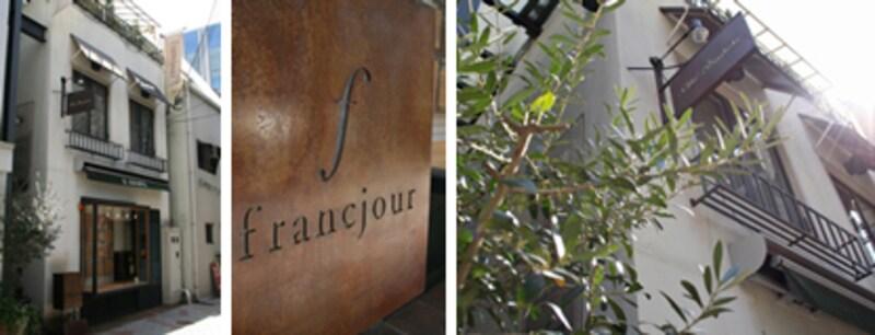 francjour(フランジュール)外観