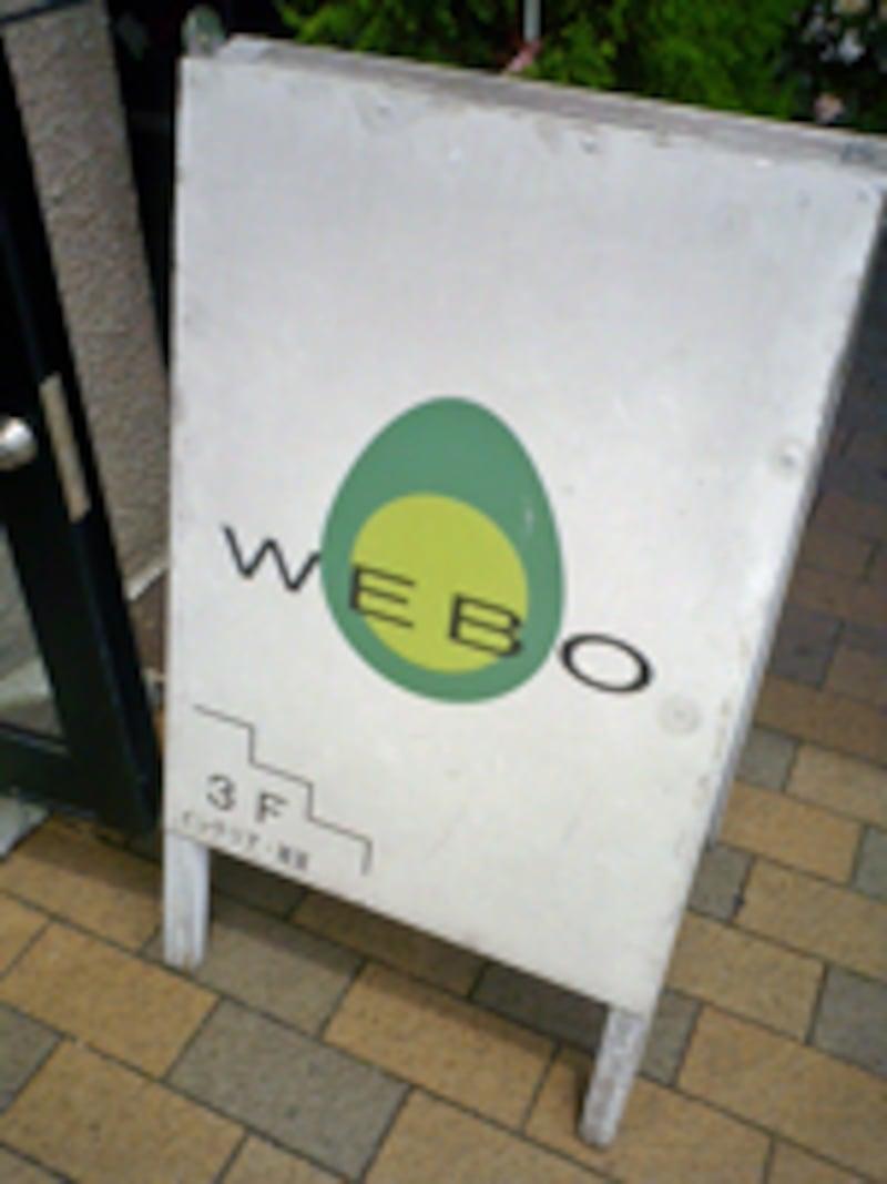 WEBOの看板