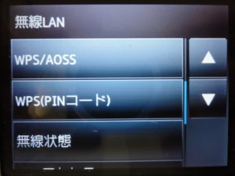 WPS/AOSSを選択する。