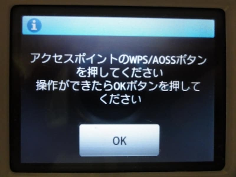 この画面が表示されたら親機のAOSSボタンを押す