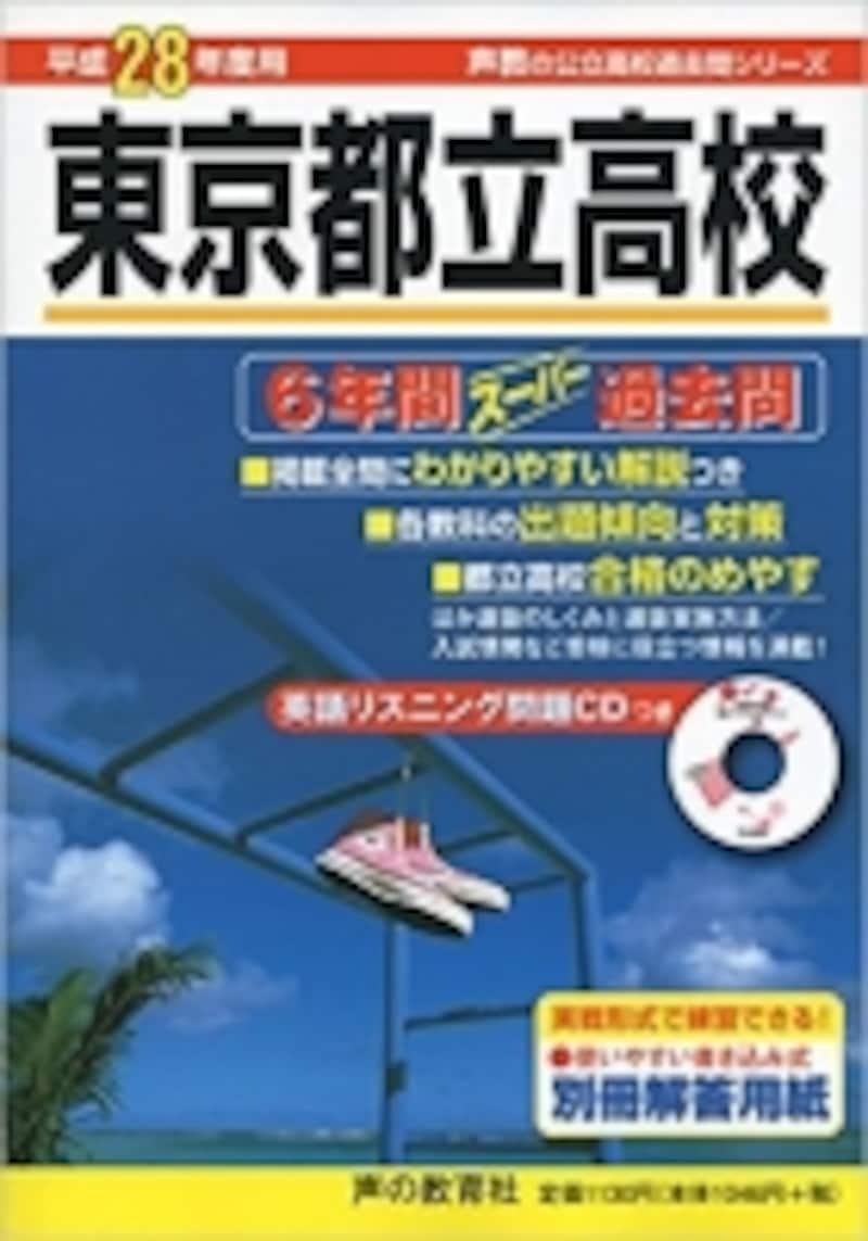 東京都立高校の過去問