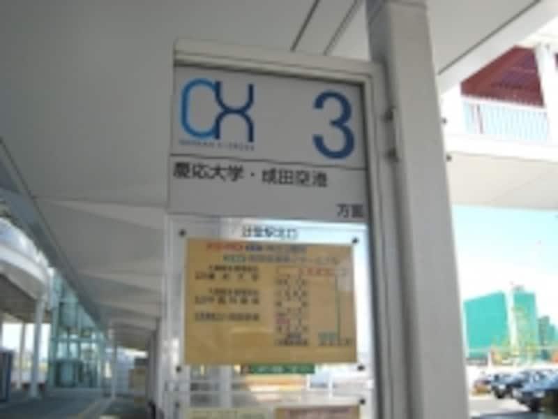 辻堂駅北口バス停