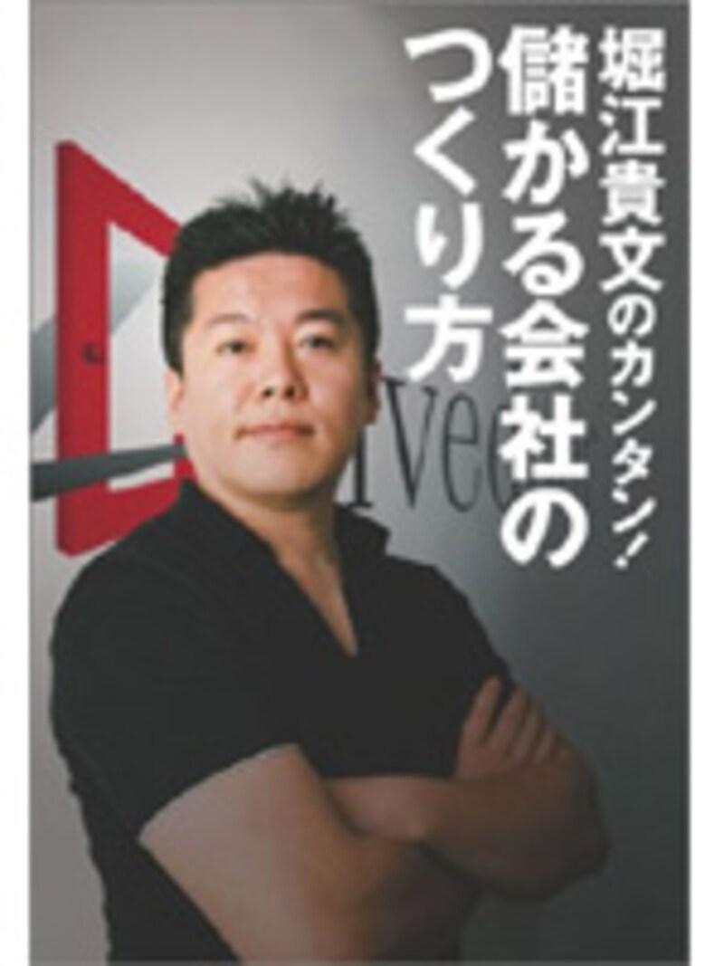 ライブドア 堀江貴文社長