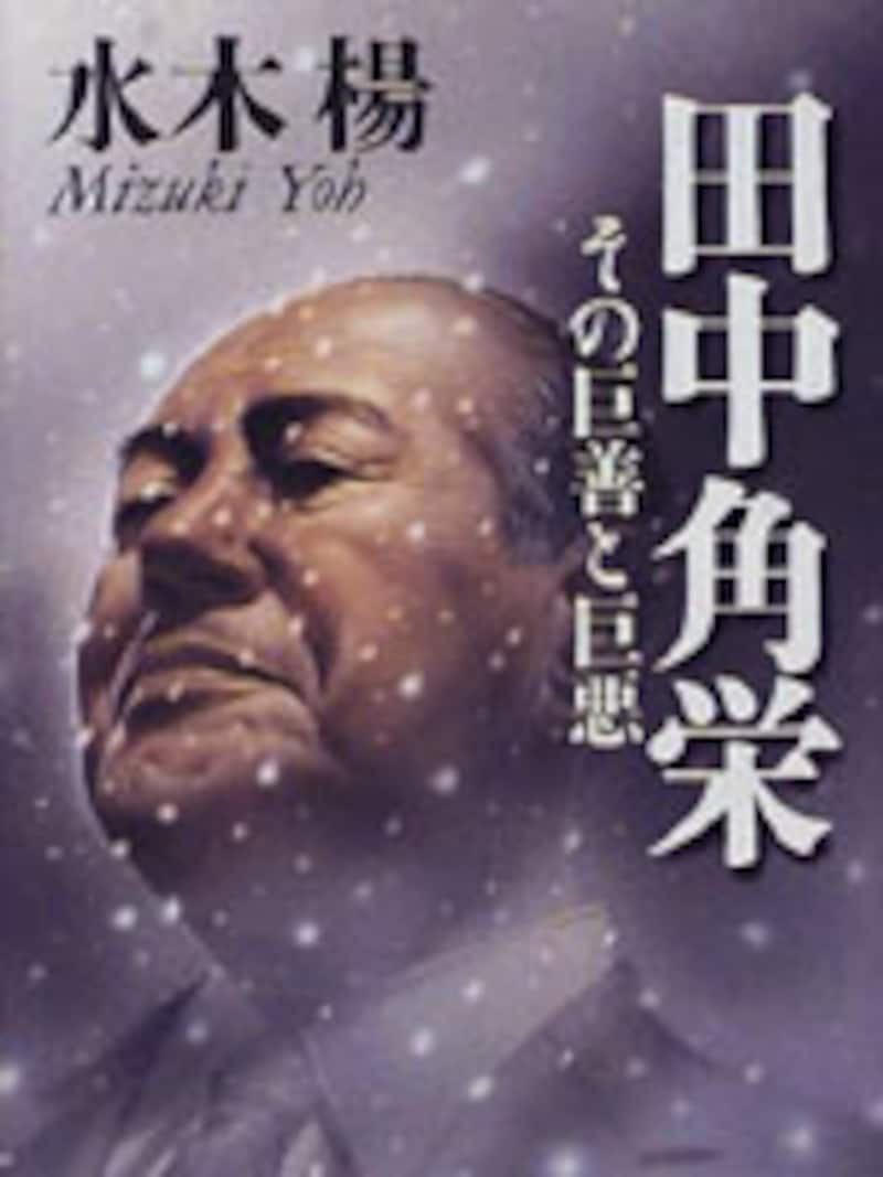 田中角栄元首相