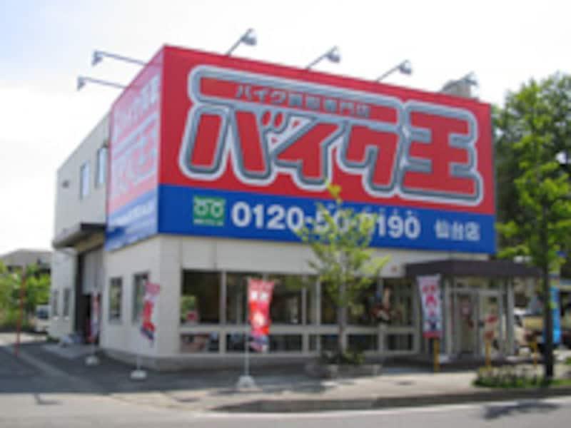 ロードサイド型店舗(仙台店)