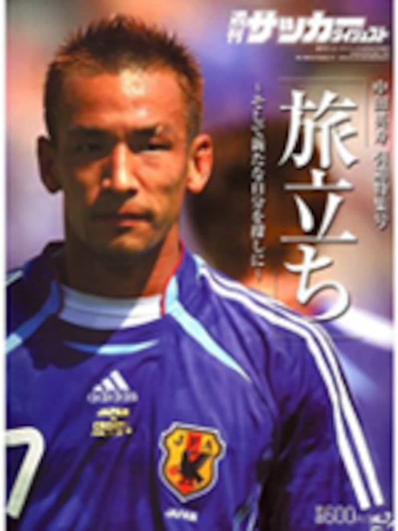 週刊 サッカーダイジェスト増刊 中田英寿 引退特集号 2006年 8/20号表紙