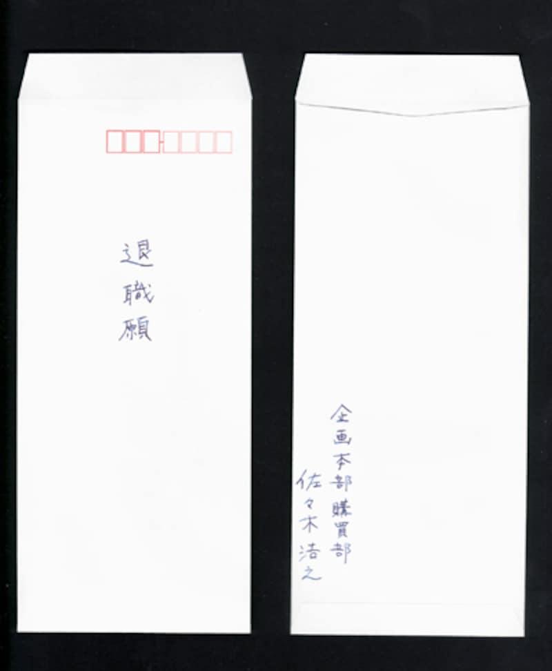 封筒の書き方(みほん):<br>白地の縦長の封筒が一般的。表の中央に「退職願」、裏に部署名と氏名を記入