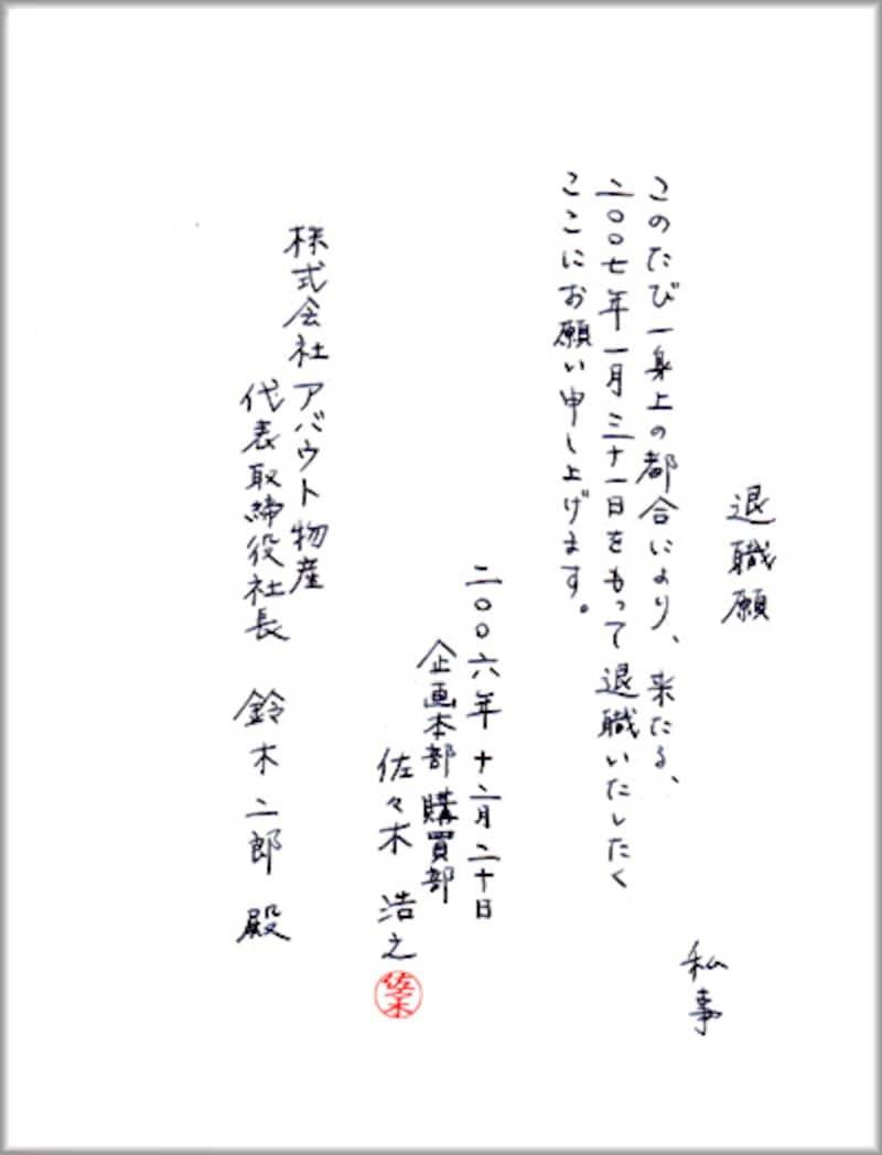退職願の書き方(みほん)