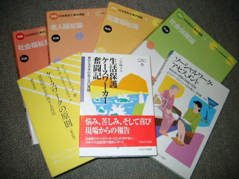 社会福祉士教科書