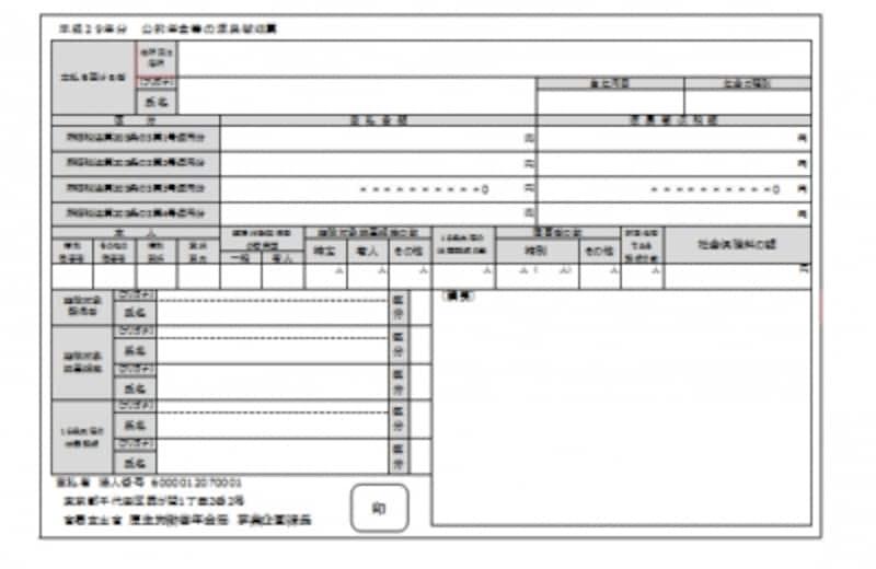 公的年金等の源泉徴収票(サンプル)