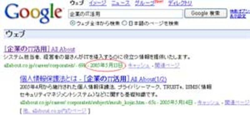Google検索結果:日付入り