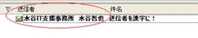 送信者名を漢字に