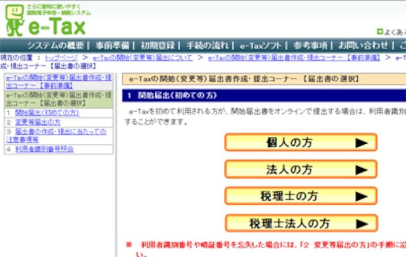 e-Taxの開始(変更等)届出書作成・提出コーナー