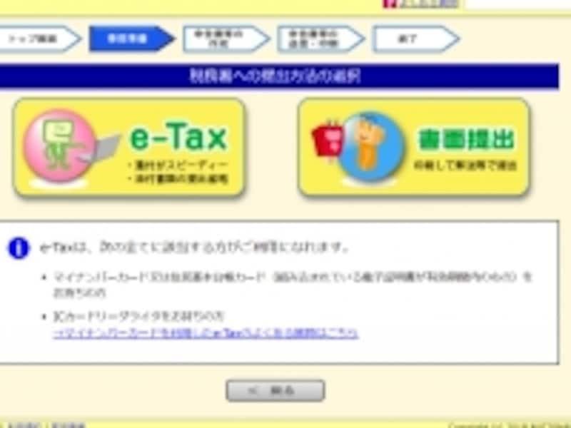 e-Tax(電子申告)なら24時間受付