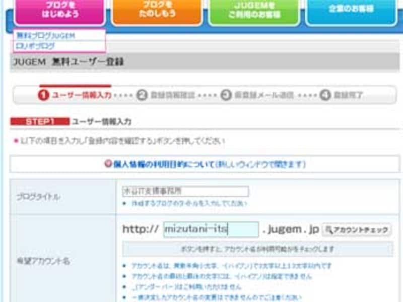 ブログの登録