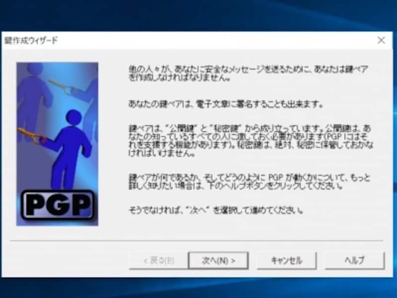 PGPの鍵ペア(秘密鍵&公開鍵)を作成する