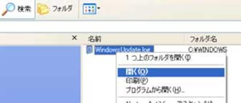 Windows Updateの結果はログファイルに