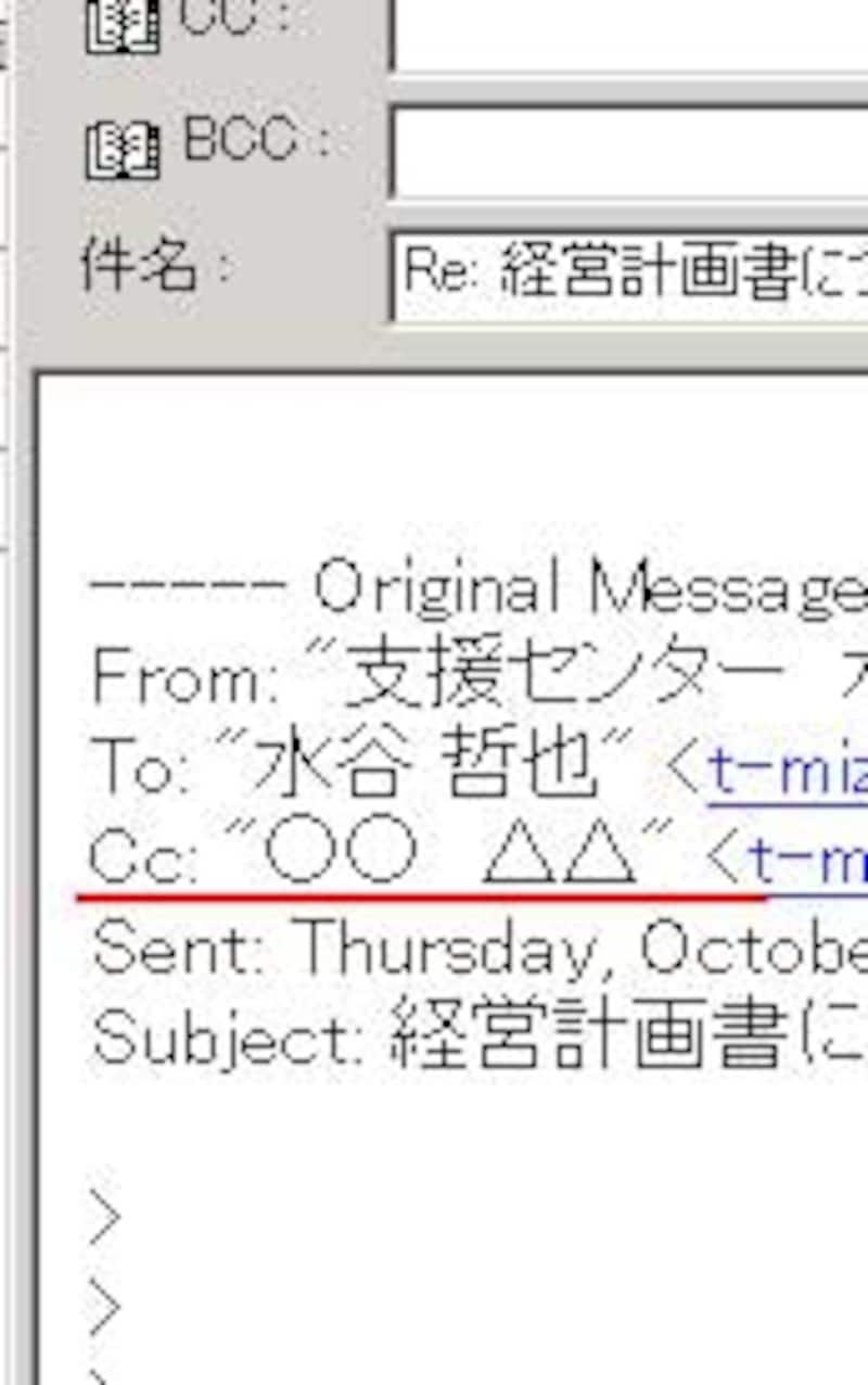 CC(同報メール)に意外な名前が表示される