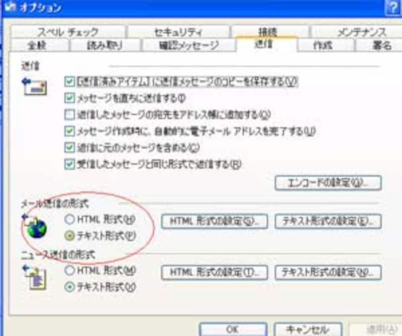 アウトルックエクスプレスの初期設定がHTML形式