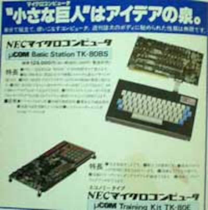 NECのマイコンTK-80BS、TK-80E