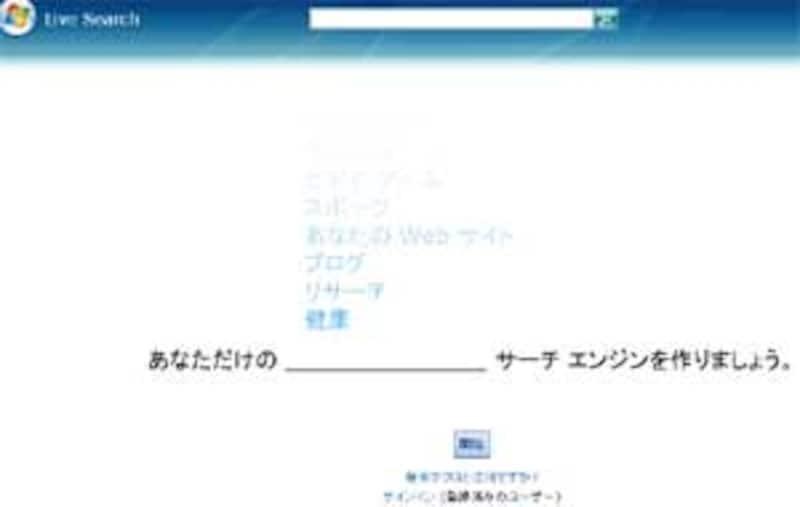 Live Search検索マクロでオリジナル検索エンジンを作る