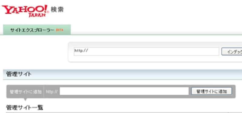 Yahoo!検索サイトエクスプローラーへ登録