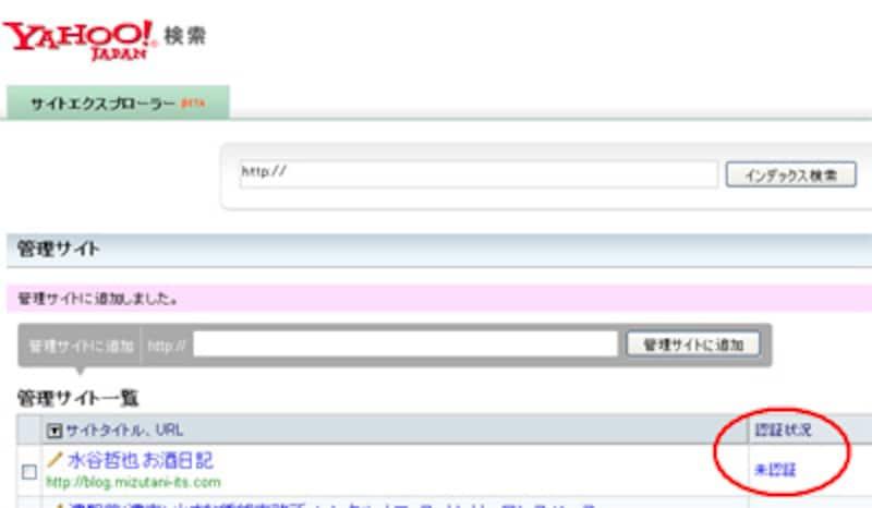 Yahoo!検索サイトエクスプローラーで認証