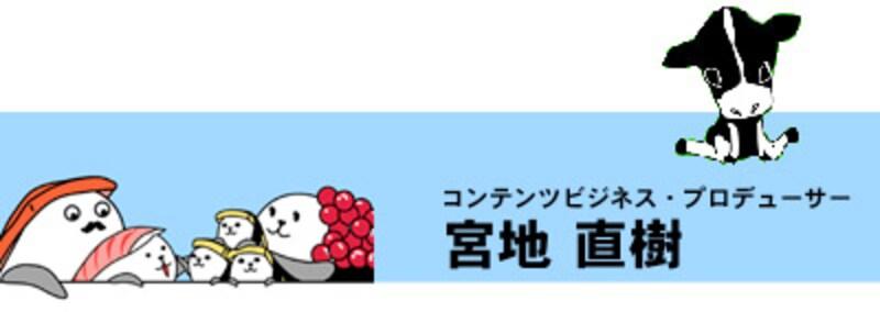 コンテンツビジネス・プロデューサー