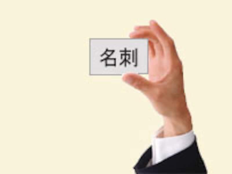営業ツール/名刺