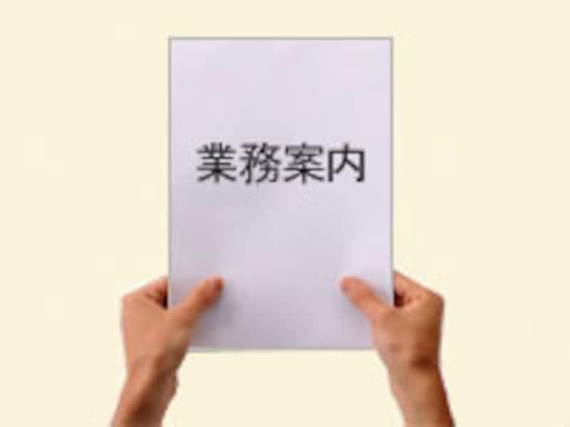 営業ツール/業務案内
