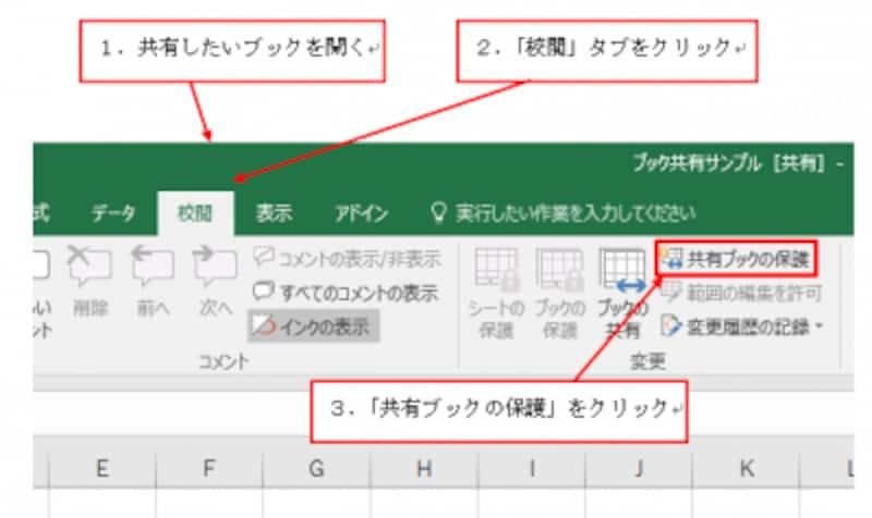 「校閲」タブ→「共有ブックの保護」をクリック