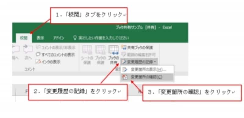 「校閲」タブ→「変更履歴の記録」→「変更箇所の確認」をクリック